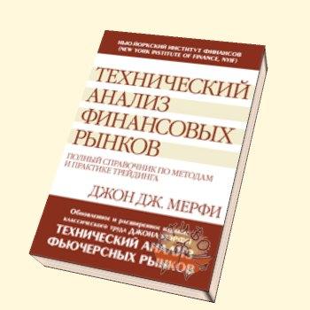 книга по тех анализу биржы