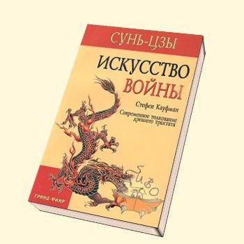 книга о стратегиях войны
