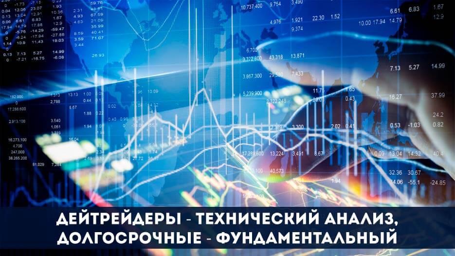 fundamentalnii-analiz-rinka