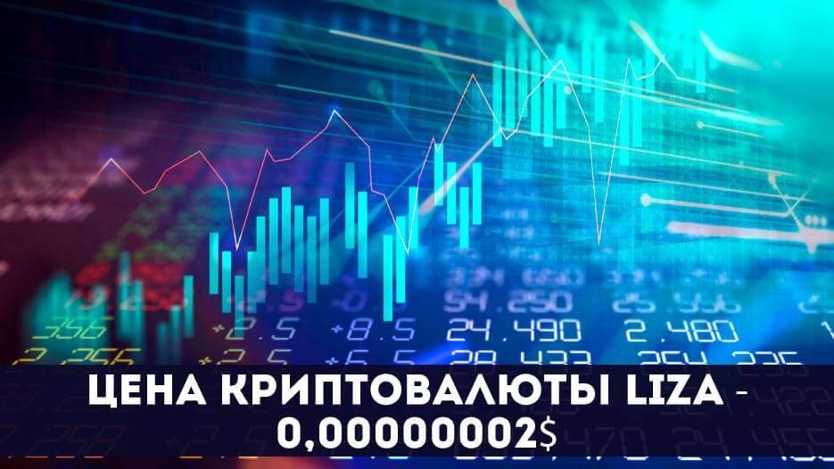 как купить криптовалюту лиза