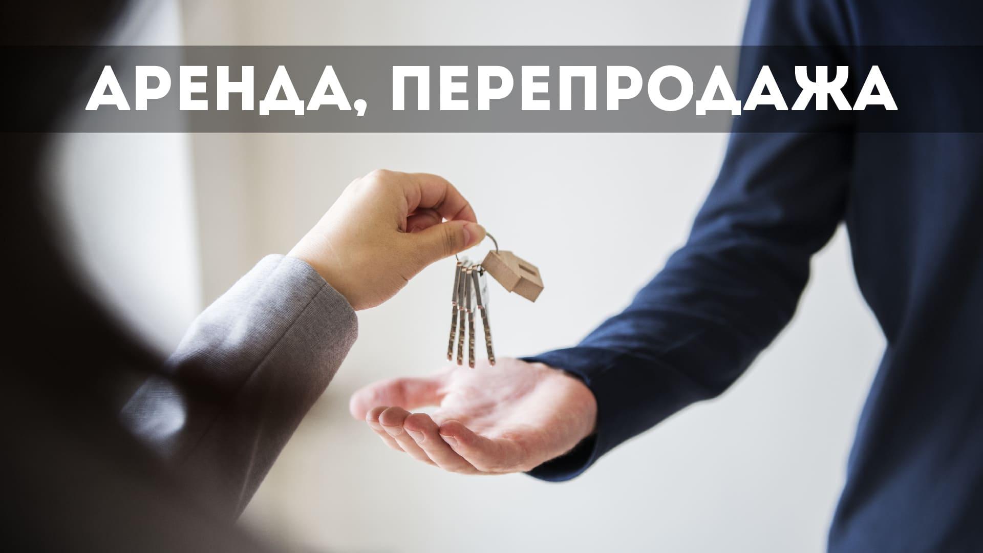 аренда-перепродажа-недвижимость