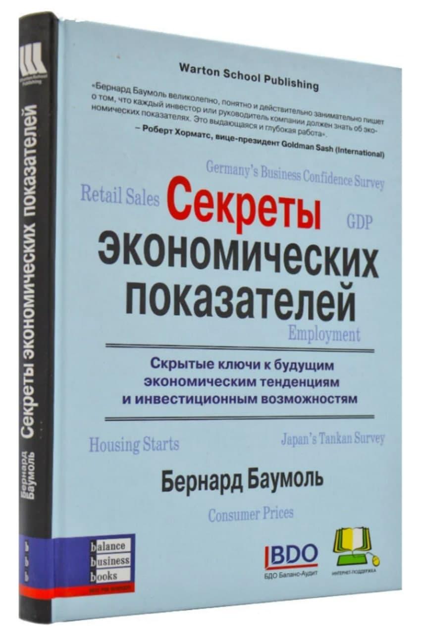 baumol-sekreti-ekonomicheskik-pokazateley