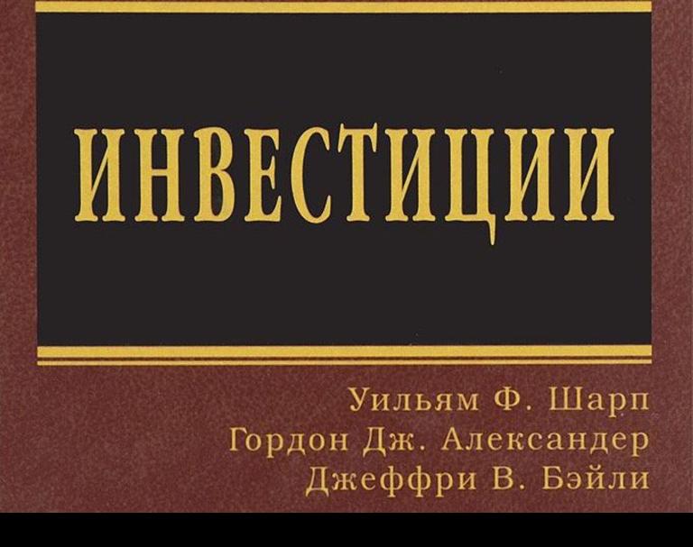 uilyam-charp-investisii-uchebnik