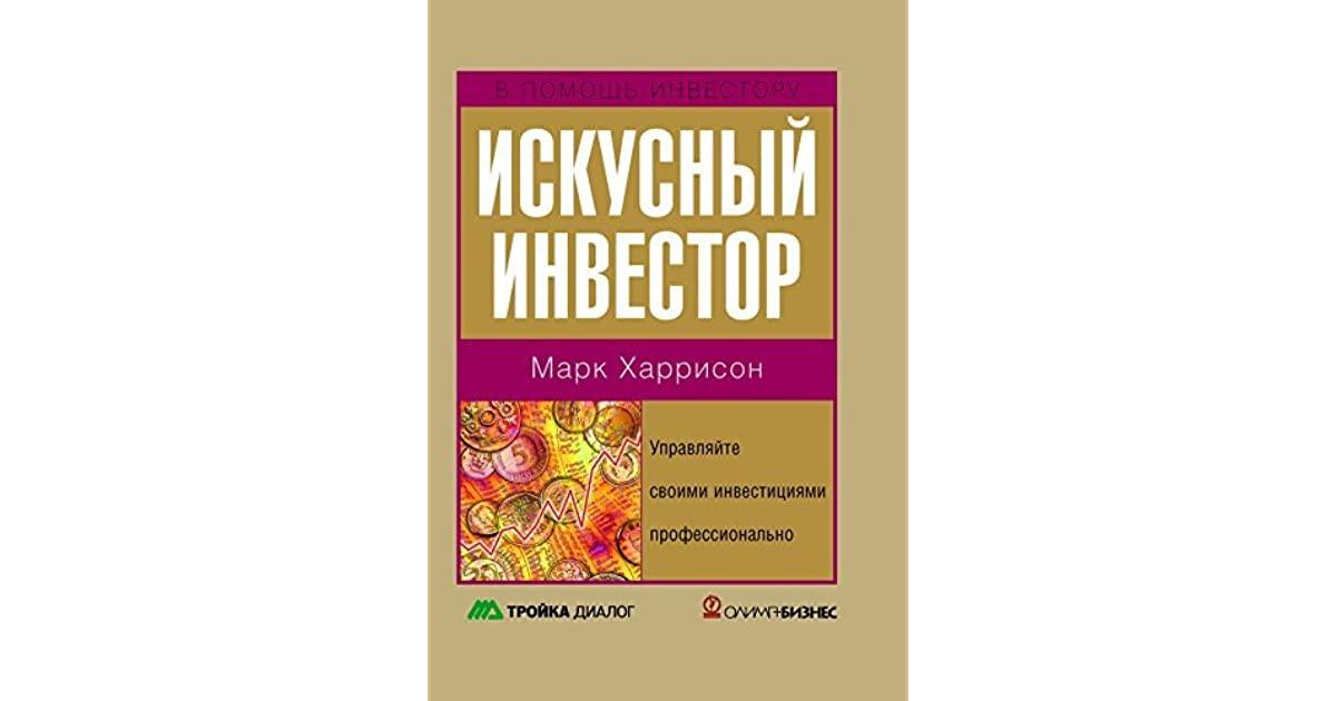 mark-kharison-iskusniy-investor